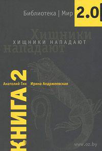 Хищники нападают. Анатолий Гин, Ирина Андржеевская