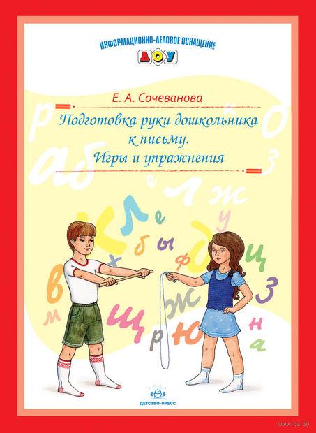 Подготовка руки дошкольника к письму. Игры и упражнения. Елена Сочеванова