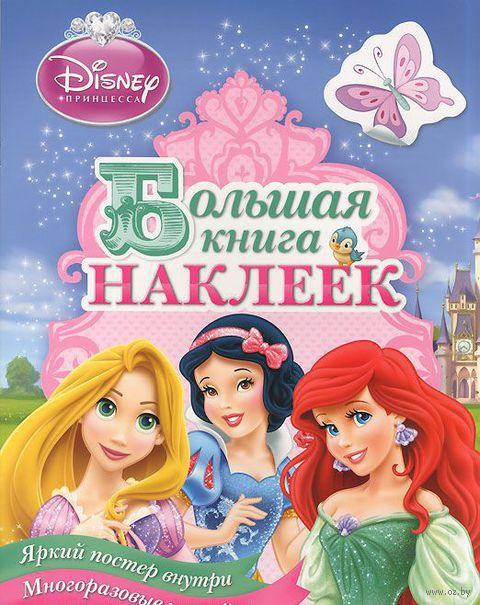 Принцесса. Большая книга наклеек