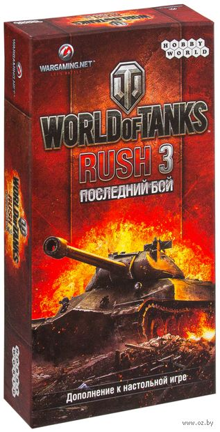 World of Tanks: Rush 3 - Последний бой (дополнение) — фото, картинка