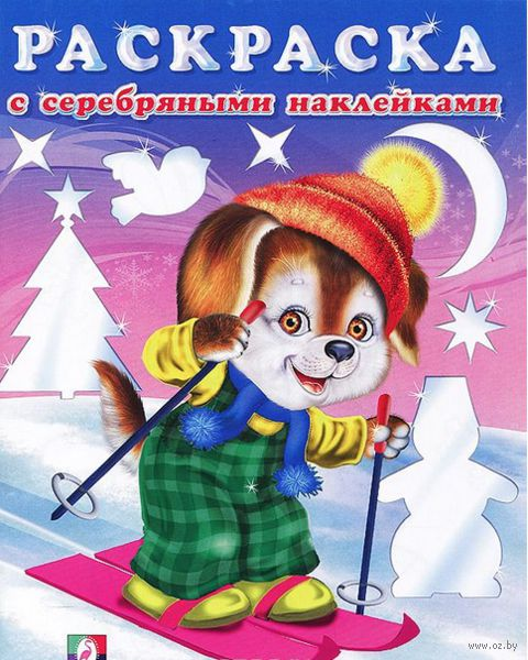 Щенок-лыжник — фото, картинка