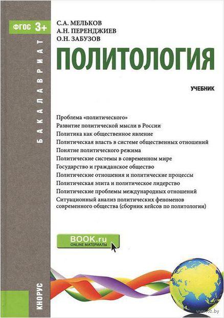 Политология. С. Мельков, А. Перенджиев, О. Забузов
