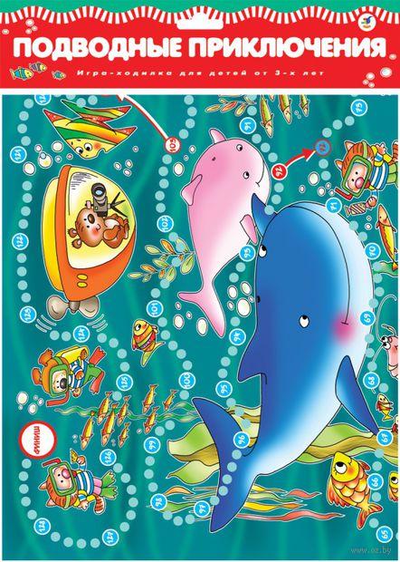 Ходилки: Подводные приключения