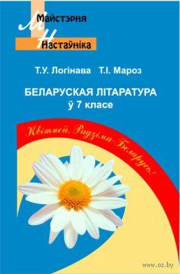 Беларуская лiтаратура у 7 класе. Т. Логинова