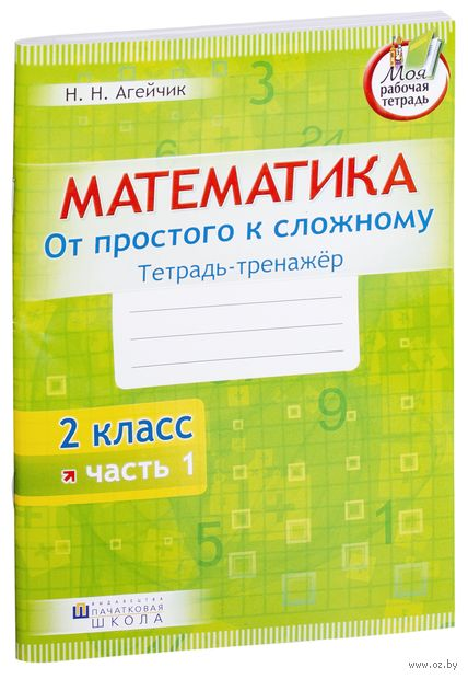 Математика. Домашние задания. 2 класс. 1 часть (в 2-х частях). Наталья Агейчик