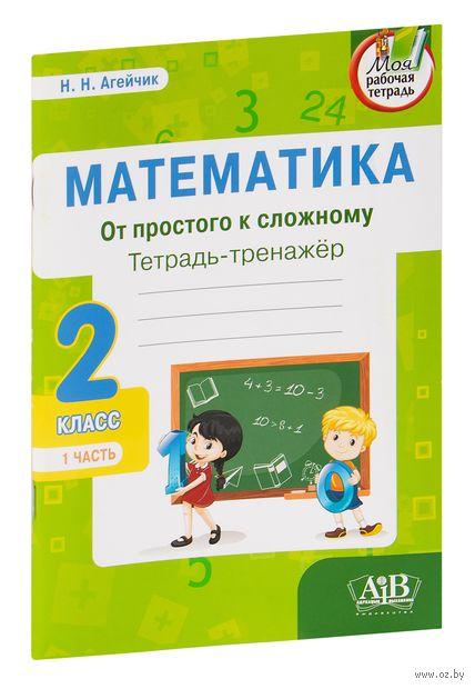 Математика. Домашние задания. 2 класс. 1 часть (в 2 частях). Наталья Агейчик