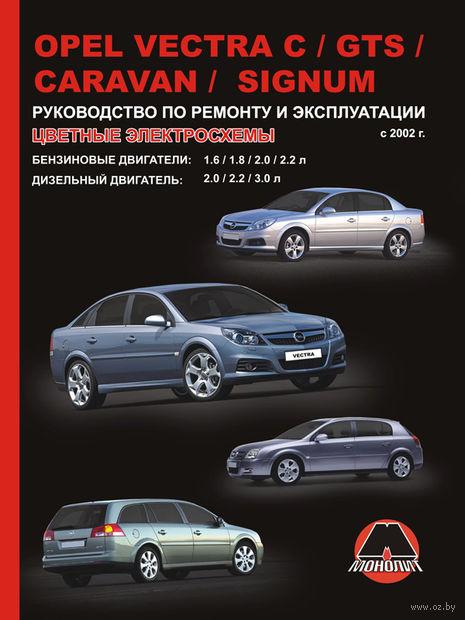Opel Vectra C / Opel Vectra GTS / Opel Vectra Caravan / Opel Signum с 2002 г. Руководство по ремонту и эксплуатации