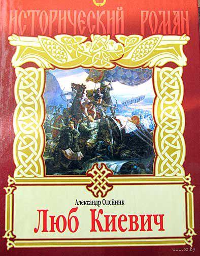 Люб Киевич — фото, картинка