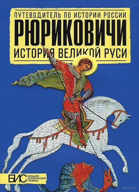 Рюриковичи. История Великой Руси — фото, картинка