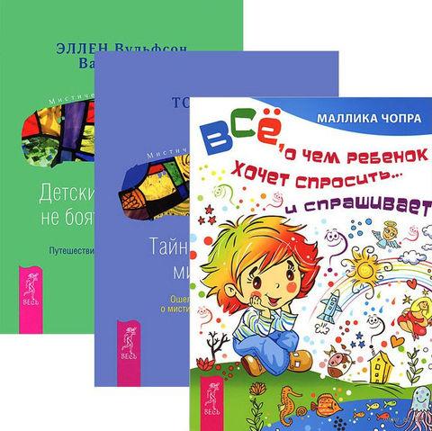 Детские страхи. Тайны духовного мира детей. Всё, о чем ребенок хочет спросить (комплект из 3-х книг) — фото, картинка