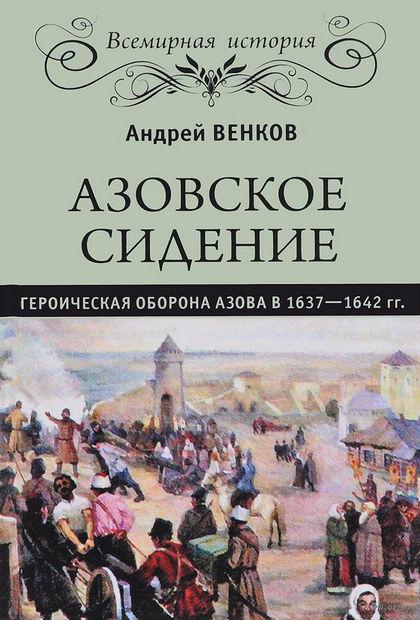 Азовское сидение. Героическая оборона Азова в 1637-1642 гг. — фото, картинка