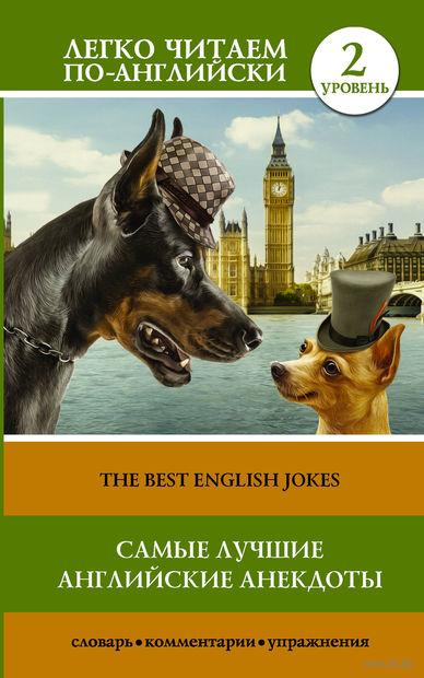 The Best English Jokes. Уровень 2 — фото, картинка