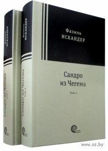 Сандро из Чегема (в 2-х томах) — фото, картинка
