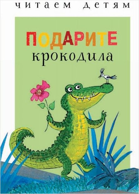 Подарите крокодила — фото, картинка
