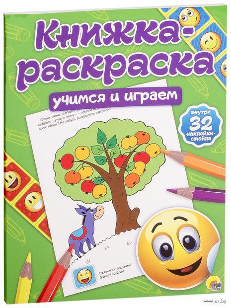 Книжка-раскраска. Учимся и играем — фото, картинка