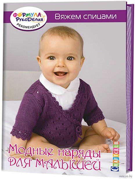 Модные наряды для малышей — фото, картинка