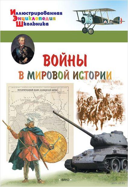 Войны в мировой истории — фото, картинка