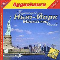 Аудиоэкскурсия. Нью-Йорк. Манхэттен. Часть 2. Наталья Березинская