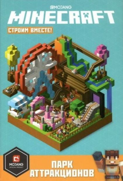 Minecraft. Строим вместе. Парк аттракционов. Первое знакомство — фото, картинка