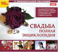 1С:Познавательная коллекция. Свадьба. Полная энциклопедия