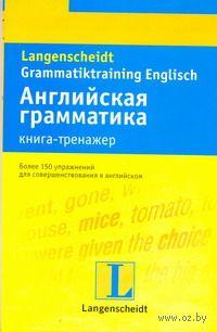 Английский язык. Книга-тренажер. Г. Гальстер