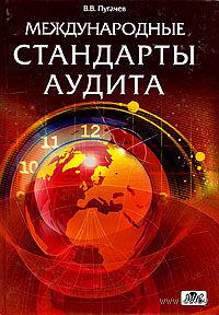 Международные стандарты аудита. Владимир Пугачев