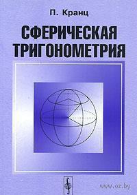 Сферическая тригонометрия. П. Кранц