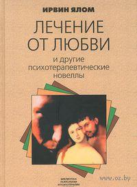 Лечение от любви и другие психотерапевтические новеллы. Ирвин Ялом