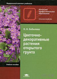 Цветочно-декоративные растения открытого грунта. О. Бобылева