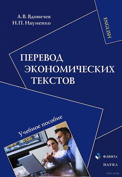 Перевод экономических текстов. Алексей Вдовичев, Наталья Науменко