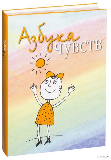 Азбука Чувств. Анна Варга, Марина Бебик, И. Бирюкова