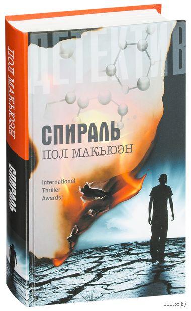 Спираль. Пол Макьюэн