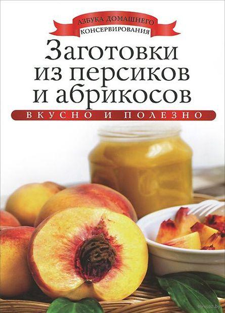 Заготовки из персиков и абрикосов. Ксения Любомирова