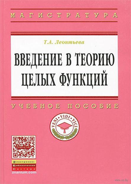 Введение в теорию целых функций. Татьяна Леонтьева