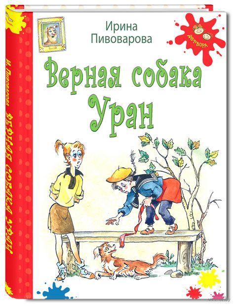 Верная собака Уран. Ирина Пивоварова