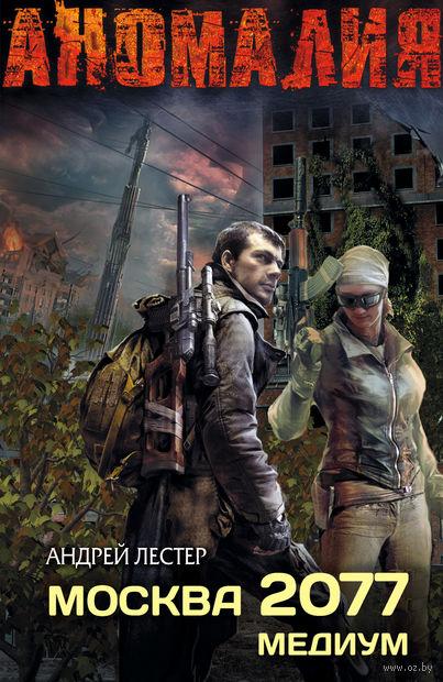 Москва 2077. Медиум. Андрей Лестер