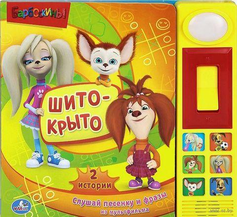 Барбоскины. Шито-крыто. Книжка-игрушка (6 муз. кнопок с выключателем и светом) — фото, картинка