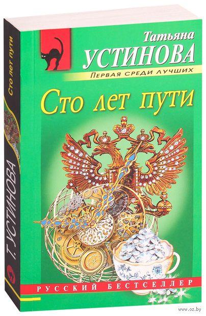 Сто лет пути (м). Татьяна Устинова