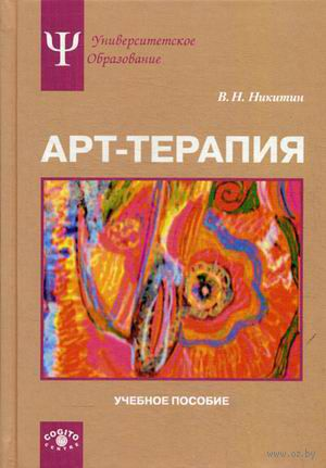 Арт-терапия. Владимир Никитин