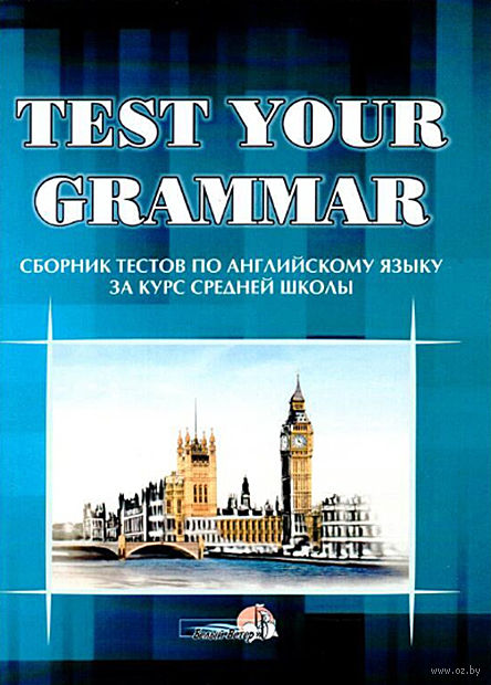 Test your grammar. Сборник тестов по английскому языку за курс средней школы