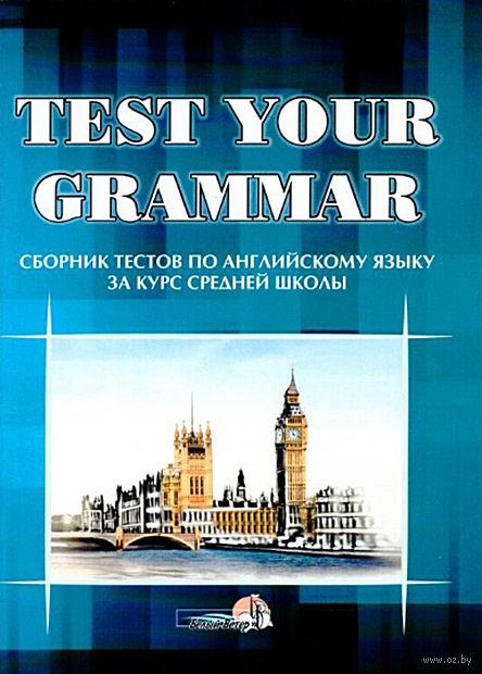 Test your grammar. Сборник тестов по английскому языку за курс средней школы