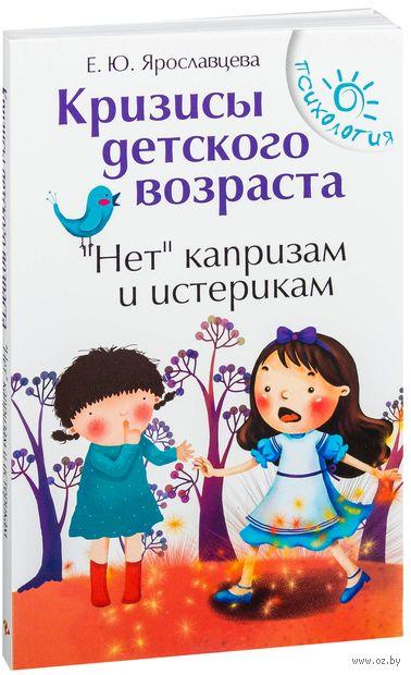 """Кризисы детского возраста. """"Нет"""" капризам и истерикам. Елена Ярославцева"""