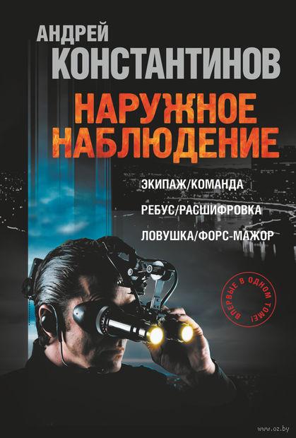 Наружное наблюдение. Андрей Константинов