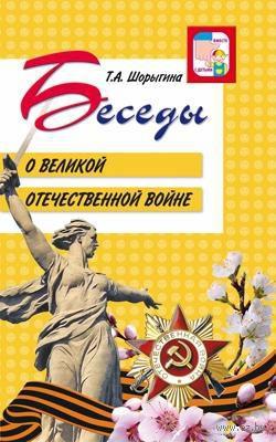 Беседы о Великой Отечественной войне. Татьяна Шорыгина