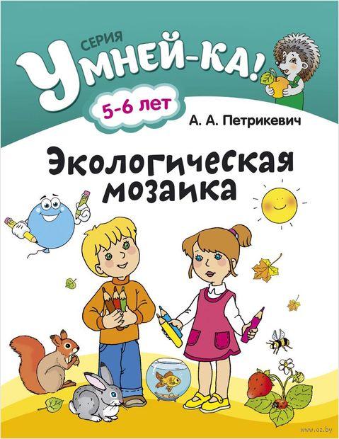 Экологическая мозаика. А. Петрикевич