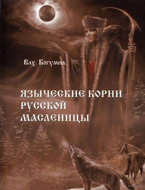 Языческие корни русской масленицы. Волхв Богумил