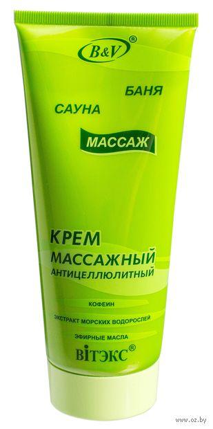 """Крем массажный """"Антицеллюлитный"""" (200 мл)"""