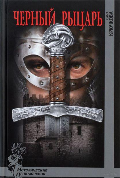 Черный рыцарь. Ольга Крючкова