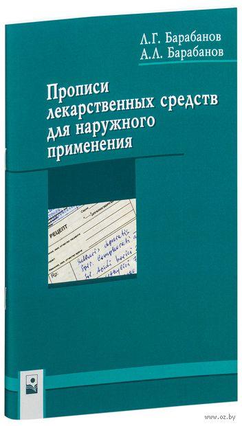 Прописи лекарственных средств для наружного применения. А. Барабанов, Л. Барабанов