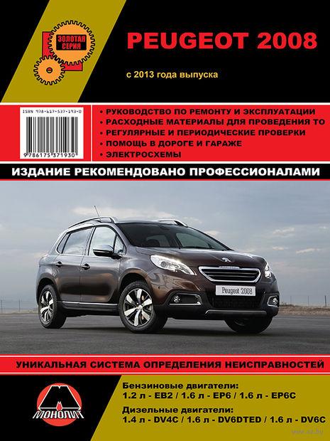 Peugeot 2008 c 2013 г. Руководство по ремонту и эксплуатации